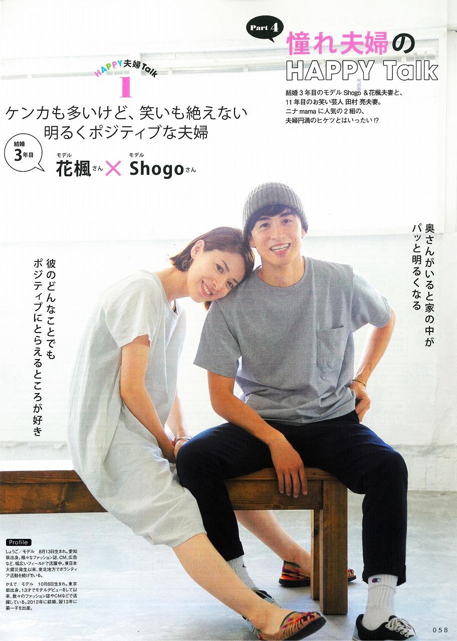 Caede_Shogo_4_nina